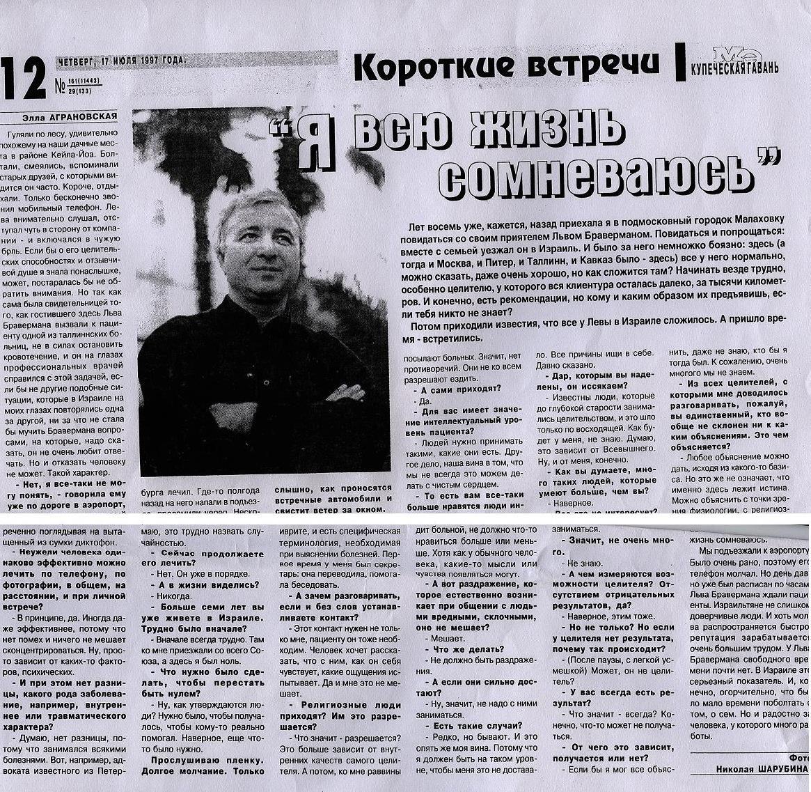 Press Article-5
