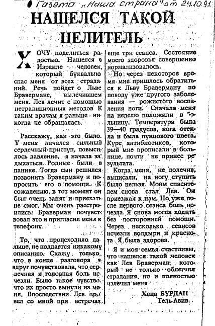 Press Article-7