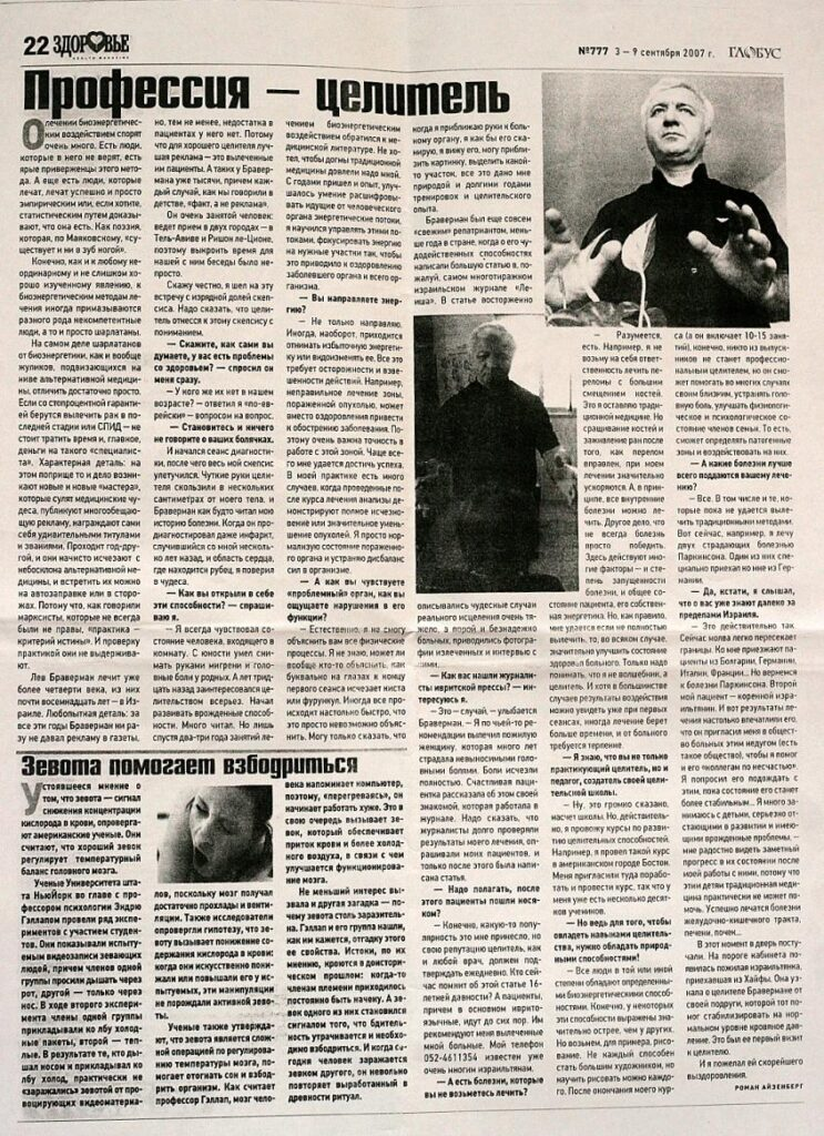 Press Article-8